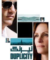 دانلود فیلم نیرنگ Duplicity 2009 دوبله فارسی