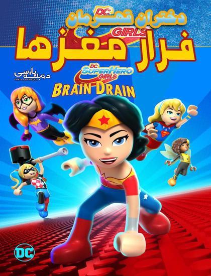 دانلود انیمیشن دختران قهرمان فرار مغزها Brain Drain 2017 دوبله فارسی