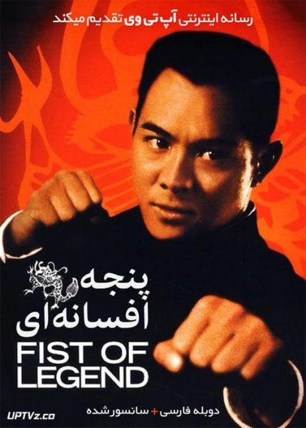 دانلود فیلم پنجه افسانه ای Fist of Legend 1994 دوبله فارسی