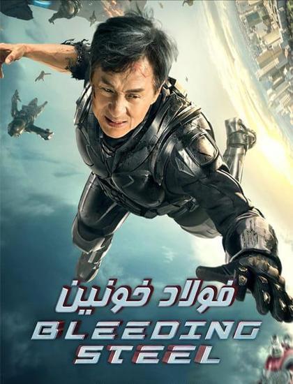 دانلود فیلم فولاد خونین 2017 Bleeding Steel دوبله فارسی