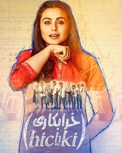 دانلود فیلم خرابکاری Hichki 2018 دوبله فارسی