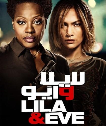 دانلود فیلم لایلا و ایو Lila and Eve 2015 دوبله فارسی