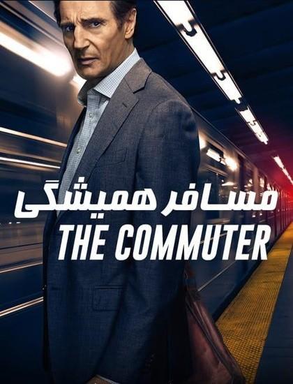 دانلود فیلم مسافر همیشگی The Commuter 2018 دوبله فارسی