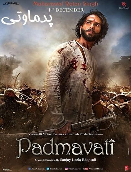 دانلود فیلم پدماوتی Padmaavat 2018 دوبله فارسی