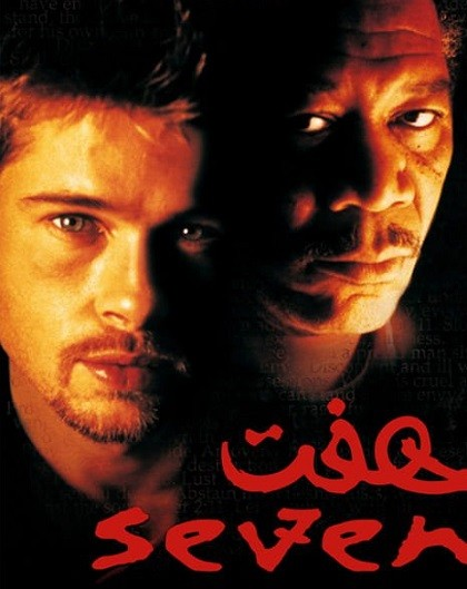 دانلود فیلم هفت Seven 1995 دوبله فارسی