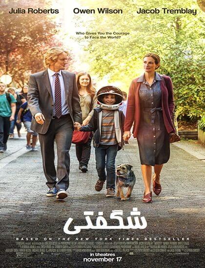 دانلود فیلم شگفتی Wonder 2017 دوبله فارسی