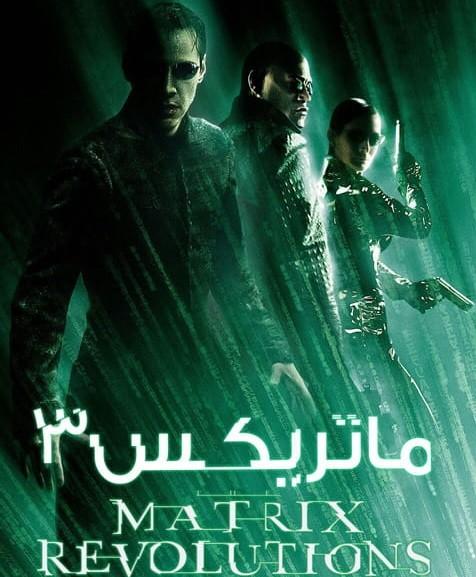 دانلود فیلم ماتریکس 3 انقلاب The Matrix 3 Revolutions 2003 دوبله فارسی