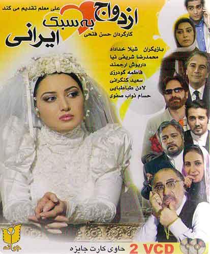 دانلود فیلم ازدواج به سبک ایرانی با لینک مستقیم و کیفیت HD