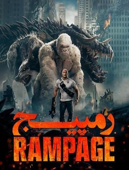 دانلود فیلم رمپیج Rampage 2018 دوبله فارسی