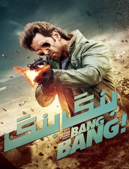 دانلود فیلم بنگ بنگ Bang Bang 2014 دوبله فارسی
