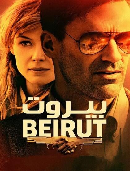 دانلود فیلم بیروت Beirut 2018 دوبله فارسی
