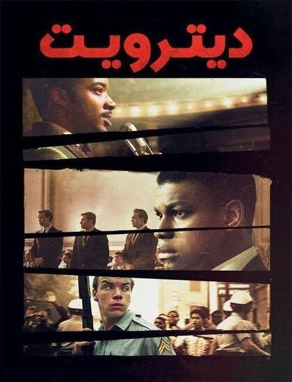 دانلود فیلم دیترویت Detroit 2017 دوبله فارسی
