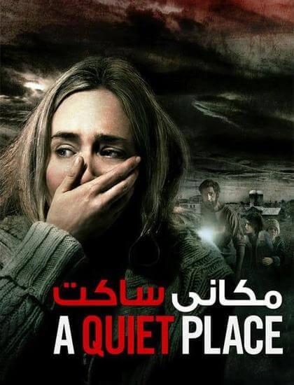 دانلود فیلم مکانی ساکت A Quiet Place 2018 دوبله فارسی