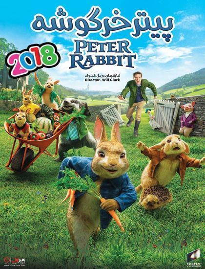 دانلود انیمیشن پیتر (نبرد) خرگوشها Peter Rabbit 2018 دوبله فارسی