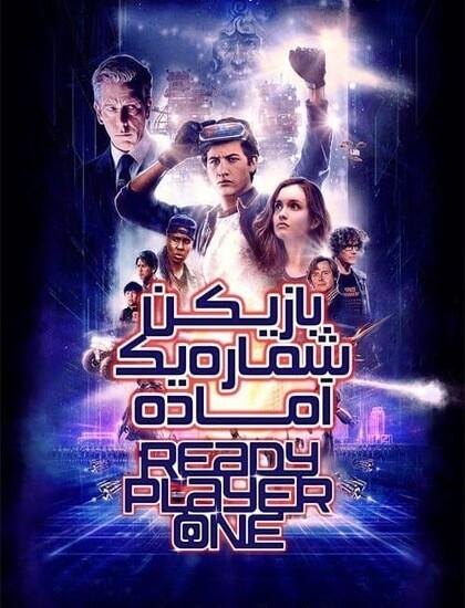 دانلود فیلم بازیکن شماره یک آماده Ready Player One 2018 دوبله فارسی
