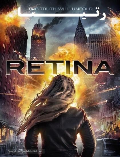 دانلود فیلم رتینا Retina 2017 دوبله فارسی
