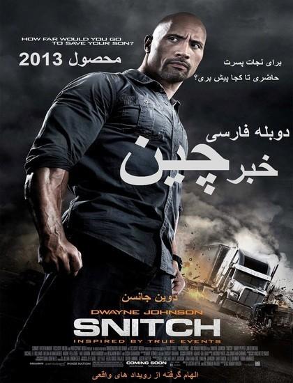 دانلود فیلم خبر چین Snitch 2013 دوبله فارسی