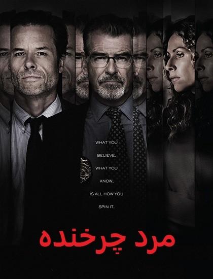 دانلود فیلم مرد چرخنده Spinning Man 2018 دوبله فارسی