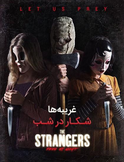 دانلود فیلم غریبه ها 2018 The Strangers دوبله فارسی