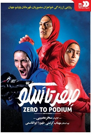 دانلود فیلم صفر تا سکو با لینک مستقیم و کیفیت HD