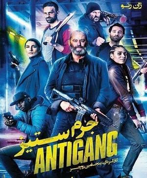 دانلود فیلم جرم ستیز Antigang 2015 دوبله فارسی