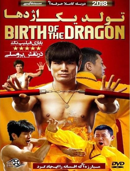 دانلود فیلم تولد اژدها Birth of the Dragon 2016 دوبله فارسی