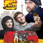 دانلود فیلم جشن دلتنگی با لینک مستقیم و کیفیت HD