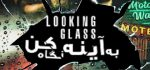 دانلود فیلم به آینه نگاه کن Looking Glass 2018 دوبله فارسی