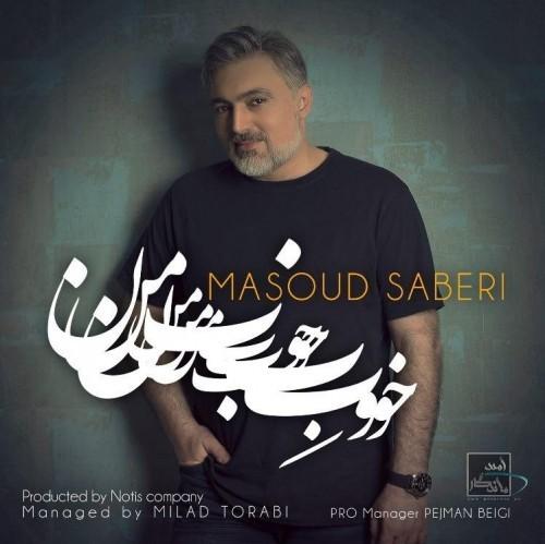 دانلود آهنگ جدید مسعود صابری به نام خوب من