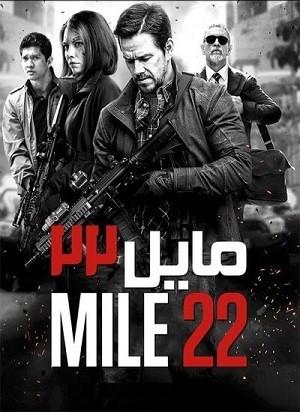 دانلود فیلم میل Mile 22 2018 دوبله فارسی