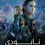دانلود فیلم نابودی Annihilation 2018 دوبله فارسی
