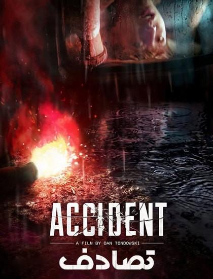 دانلود فیلم تصادف Accident 2017 دوبله فارسی