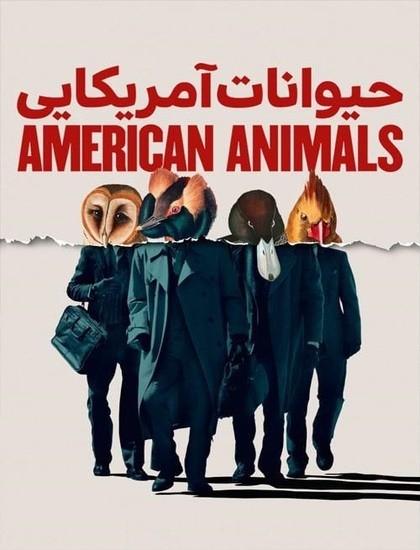 دانلود فیلم حیوانات آمریکایی American Animals 2018 دوبله فارسی