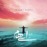 دانلود آهنگ جدید گروه ایهام به نام دریا