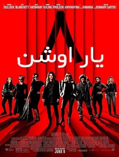 دانلود فیلم هشت یار اوشن Oceans 8 2018 دوبله فارسی