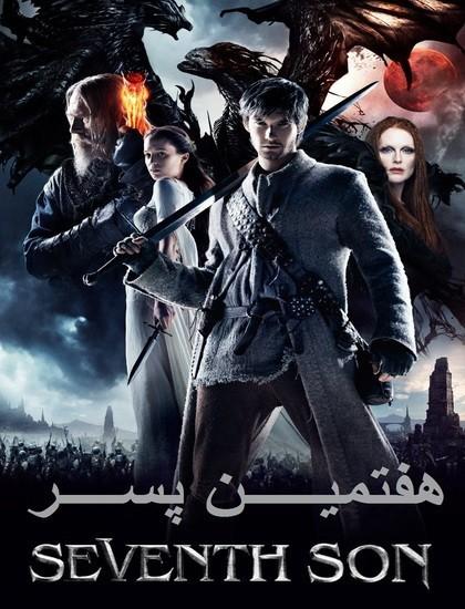 دانلود فیلم هفتمین پسر Seventh Son 2014 دوبله فارسی