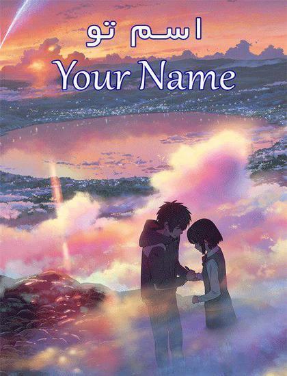دانلود انیمیشن اسم تو Your Name 2016 دوبله فارسی