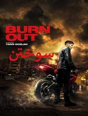 دانلود فیلم سوختن Burn Out 2017 دوبله فارسی
