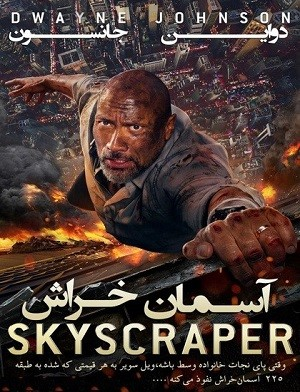 دانلود فیلم آسمان خراش Skyscraper 2018 دوبله فارسی