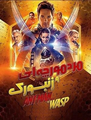 دانلود فیلم مرد مورچه ای 2 Ant Man and the Wasp 2018 دوبله فارسی