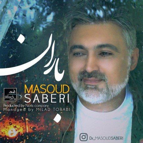 دانلود آهنگ جدید مسعود صابری به نام باران