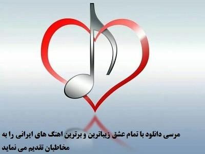 دانلود پرطرفدارترین آهنگ های ایرانی