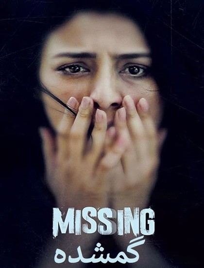 دانلود فیلم گمشده Missing 2018 دوبله فارسی