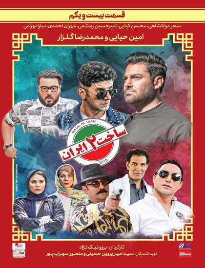 دانلود فصل دوم سریال ساخت ایران