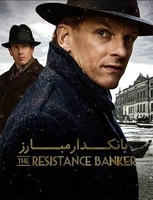 دانلود فیلم بانکدار مبارز The Resistance Banker 2018