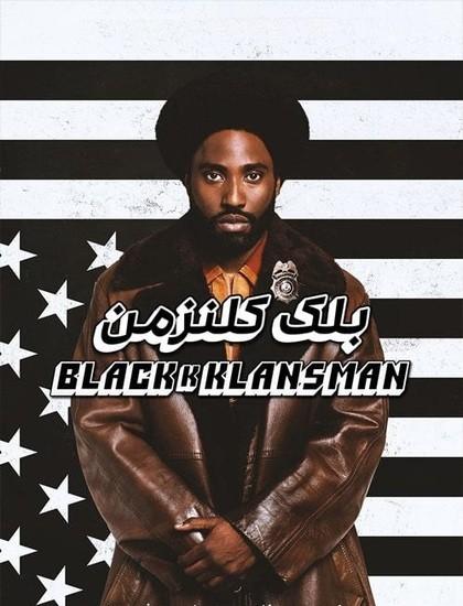 دانلود فیلم نژادپرست سیاه BlacKkKlansman 2018 دوبله فارسی