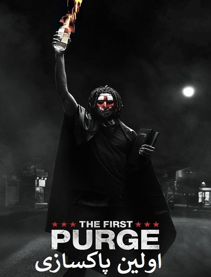 دانلود فیلم اولین پاکسازی 2018 The First Purge دوبله فارسی