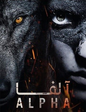 دانلود فیلم آلفا Alpha 2018 دوبله فارسی