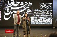 دانلود مراسم جشن حافظ 97