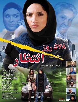 دانلود فیلم 578 روز انتظار با لینک مستقیم و کیفیت HD